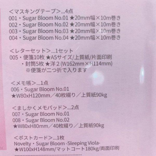 画像3: グッズセット[sugar blossom No.04 ]